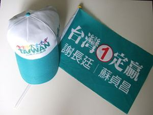 320px-DPP_presidential_election_flag_and_cap_2008