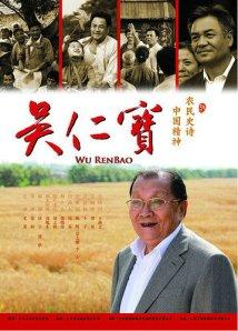 Wu-Renbao