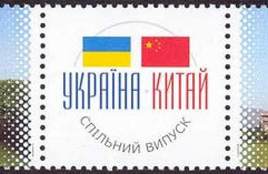 Stamp_2009_Ukraine-China-553x360