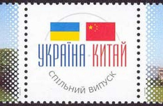 Stamp_2009_Ukraine-China-553x360