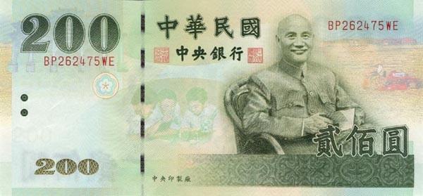 twd-200-new-taiwan-dollars-2